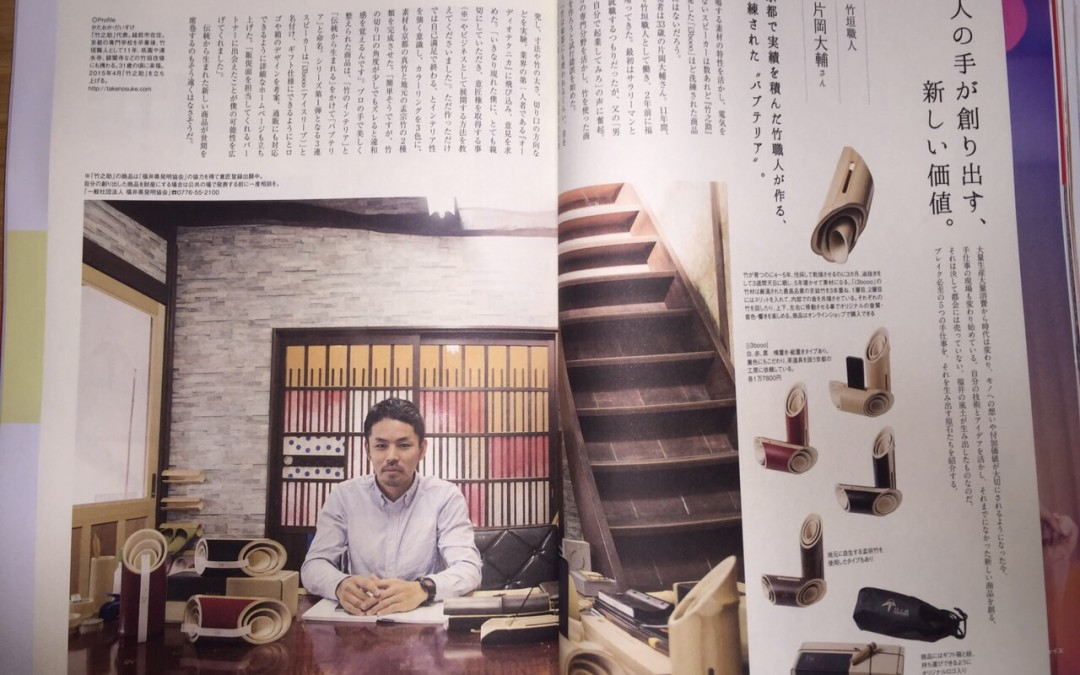 情報誌「月刊URALA」に竹之助が掲載されました。