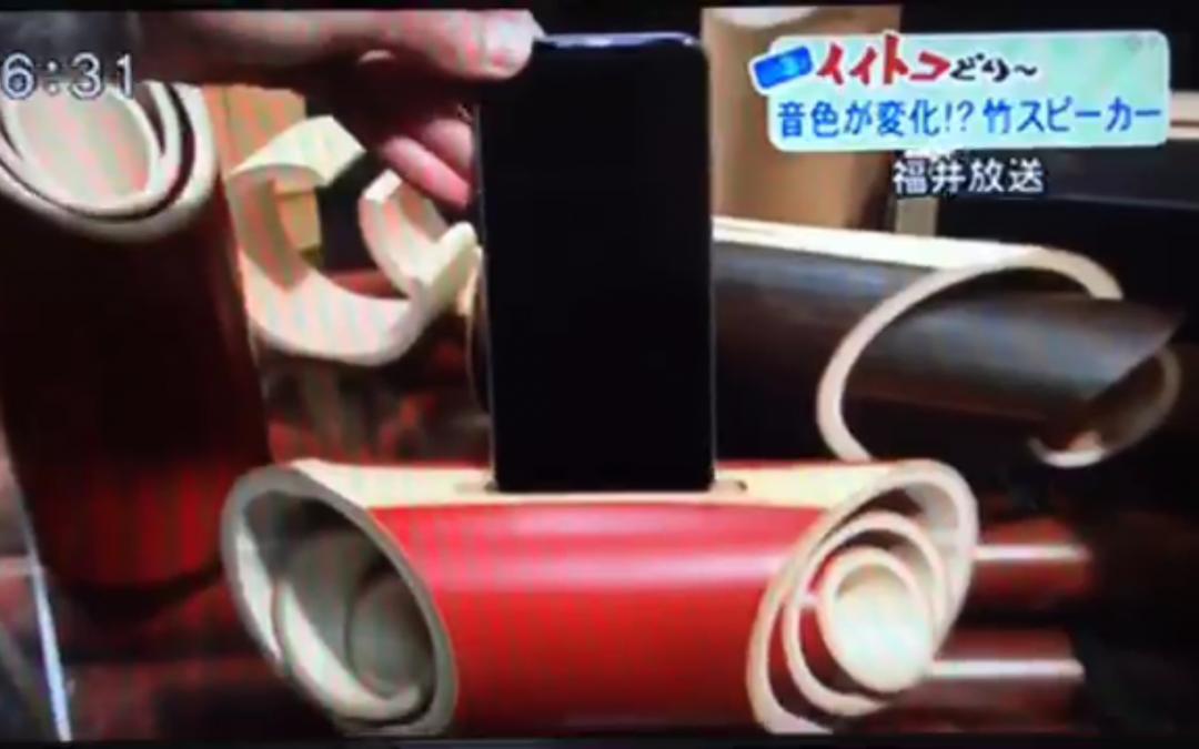 メディア情報【FBCテレビ おじゃまってれ】