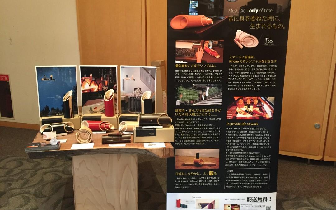 福井新聞社、風の森ホールにて展示販売開催