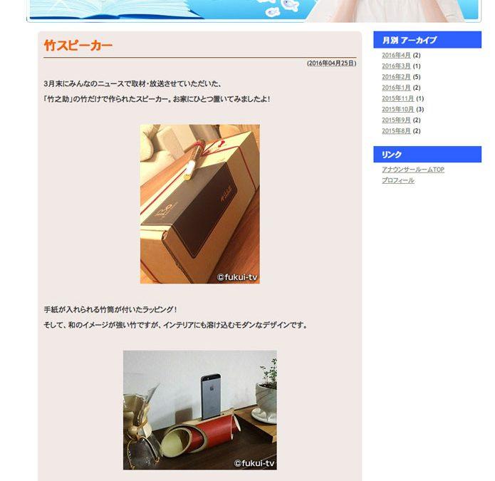 福井テレビアナウンサーの坪田さんのブログに竹スピーカー
