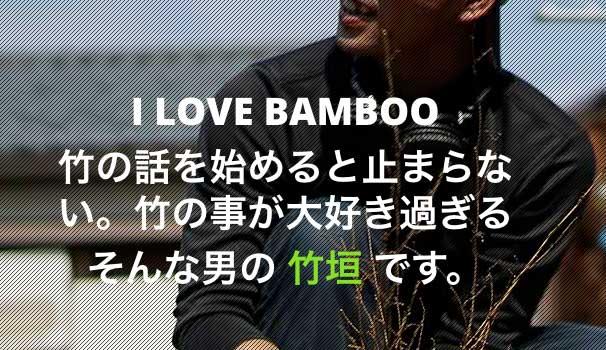 福井・石川での竹垣の制作なら《竹之助》