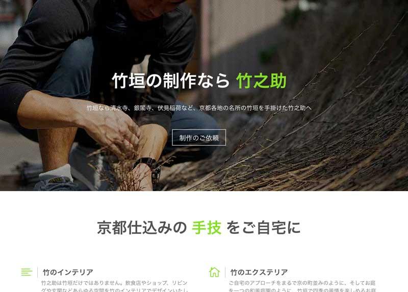 竹垣の制作なら竹之助