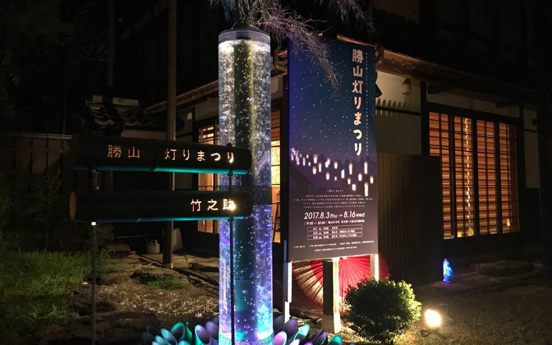 勝山 「灯り祭り」の竹灯り製作を行いました