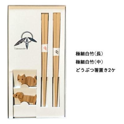 竹のお箸セット
