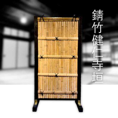 錆竹健仁寺垣 天然竹のパーテーション